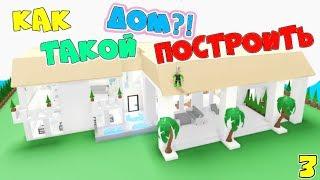 Коллекция ДОМОВ в АДОПТ МИ от ПАПЫ! Как сделать СЕКРЕТНЫЙ КРУТОЙ ДОМ в Adopt Me Roblox 3 стройка!