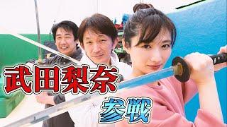 「武田梨奈 アクションチャレンジ」 https://youtu.be/zUmLo8iWzzg 「KG KARATE GIRL」DVD https://www.toei-video.co.jp/catalog/dstd03360/ 「Kuro-obi World」DVD ...