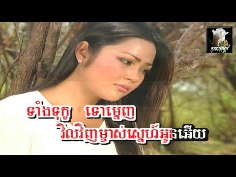 ~🎼🎹🌺 ទឹកទន្លេហូរឆ្ងាយ / Tirk Tonle Ho Chhgnaiy 🌺🎹🎼~ ច្រៀងដោយ៖ ម៉េង-កែវពេជ្ជតា Meng Keo-Pichda