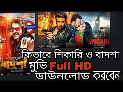 কিভাবে শিকারি ও বাদশা ডাউনলোড করবেন Full HD    How To Download Shikari Movie   Shakib Khan New Movie