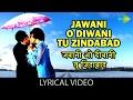 Jawani O Diwani with lyrics   जवानी ओ दीवानी गाने के बोल  Aan Milo Sajna  Rajesh Khanna/Asha Parekh