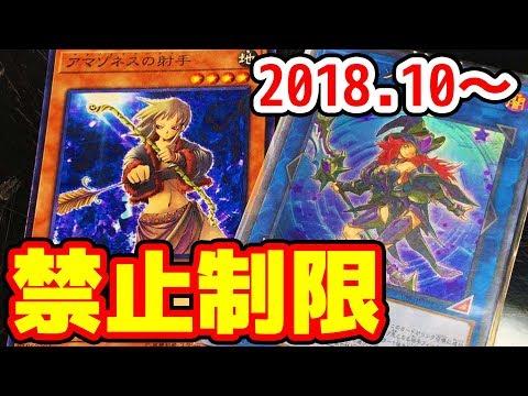 #遊戯王緊急生放送!!リミットレギュレーション発表!!#制限改定