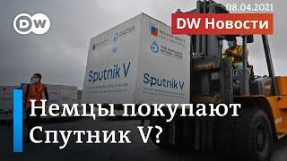 Спутник V: хотят ли немцы прививаться российской вакциной на самом деле? DW Новости (09.04.2021)
