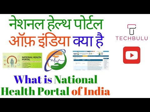 National Health Portal - NHP - Explained - Hindi