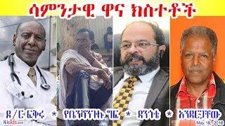 Ethiopia: ዶ/ር ፍቅሩ * የቤንሻንጉሉ ግፍ * ዳንጎቴ * አቶ አንዳርጋቸው ጽጌ Dr Fikru Maru * Dangote * Andargachew  - DW