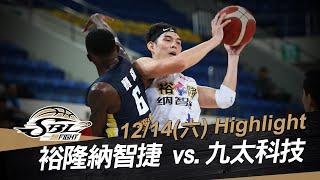 20191214 SBL超級籃球聯賽 裕隆vs九太 Highlight