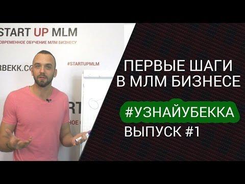 Первые шаги в МЛМ / Как начать бизнес в сетевом маркетинге