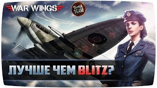 Лучше чем Blitz? War Wings
