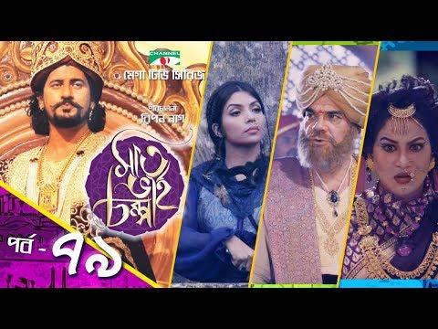 সাত ভাই চম্পা   Saat Bhai Champa   EP 79   Mega TV Series   Channel i TV