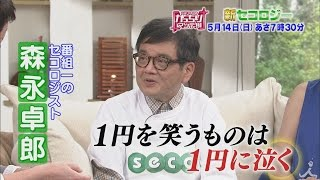 日曜あさ7時30分 『がっちりマンデー!!』 5月14日の放送は、6年ぶりに復...