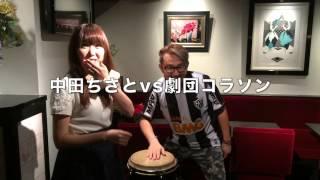 劇団コラソン『桜田ファミリア』の稽古中に、AKB48ジャンケン大会に挑む...