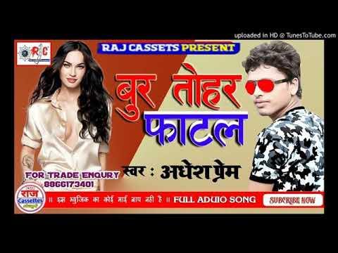 Nicha Tohar Fatal Biya // Avdhesh Premi Song 2019