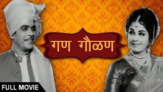 Gan Gavlan - Full Marathi Movie - Arun Sarnaik, Jayshree Gadkar - Classic Old Drama