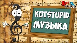 Музыкальные шедевры от Тупого Кита — KuTstupid