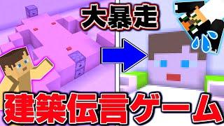 【マイクラ】なんでもありの建築伝言ゲームが面白過ぎたww