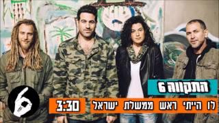 התקווה6 - לו הייתי ראש ממשלת ישראל