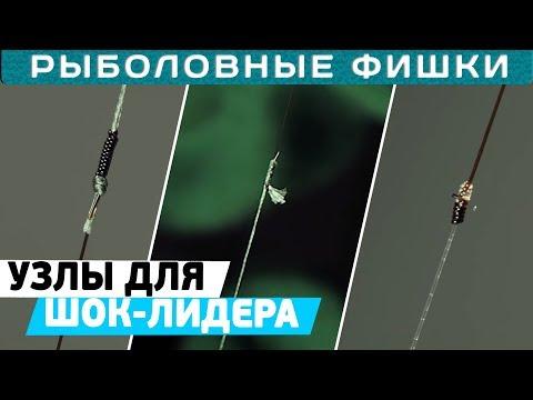 Узлы для шок-лидера от Игоря Чернова! Рыболовные фишки!