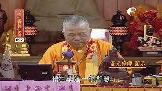【唯心聖教安心真經92】| WXTV唯心電視台