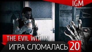 Прохождение The Evil Within 20 Игра сломалась