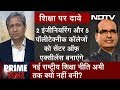 Prime Time With Ravish Kumar, Nov 20, 2018 | What's the State of Education in MP Under CM Chouhan