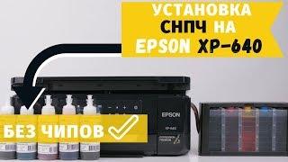 Установка СНПЧ на МФУ Epson XP-640. Без чипа и сброса