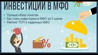 видео Инвестирование в МФО (МФК)