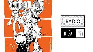 RadioMANGA 27/2 thumbnail