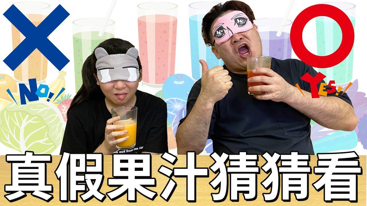 【遊戲】真假果汁盲測[NyoNyoTV妞妞TV]