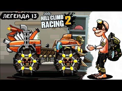Легенда 13 МАШИНКИ HILL CLIMB RACING 2 #34 мультик игра про машинки МОНСТР ТРАКИ Kids Games Cars