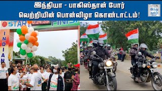 indo-pak-war-victory-golden-jubilee-celebrations-hindu-tamil-thisai