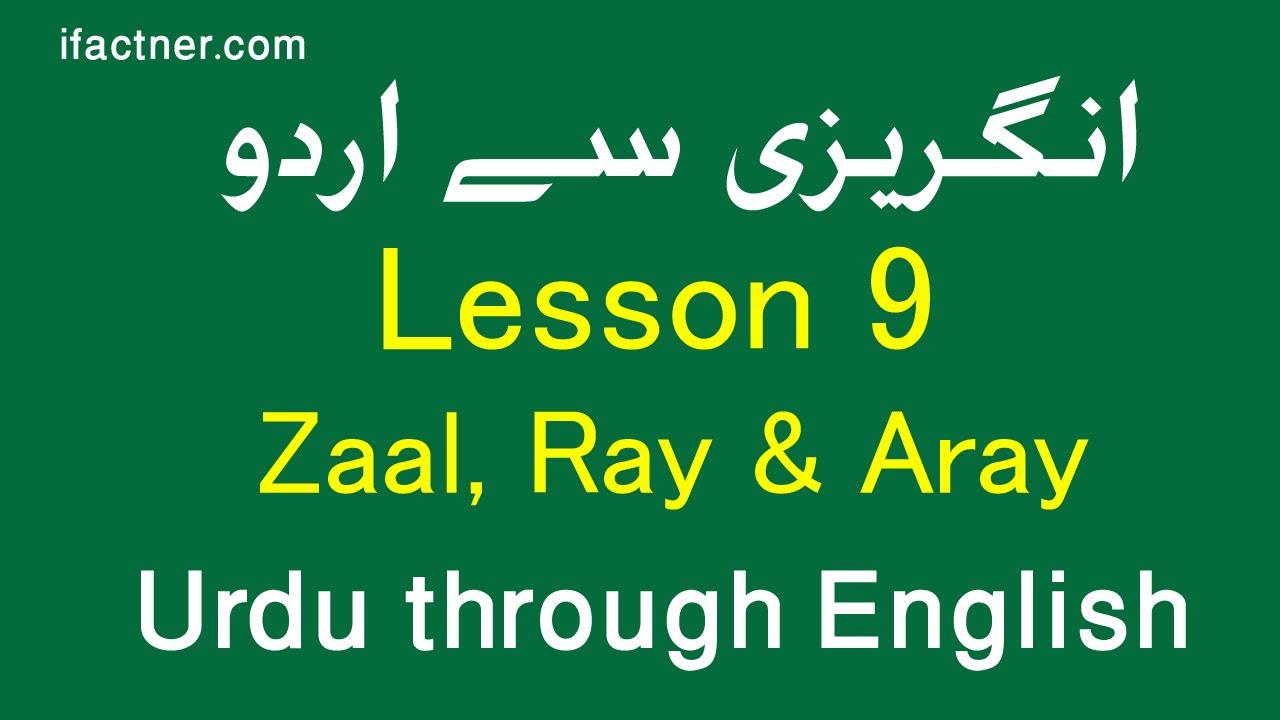 learn pakistani language through urdu through english
