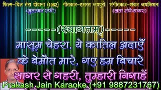 Masoom Chehra Ye Qatil Adayen (3 Stanzas) Demo Karaoke With Hindi Lyrics (By Prakash Jain)