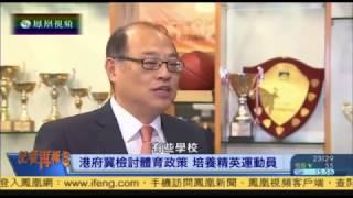 林大輝中學校監籲政府檢視校園體育發展
