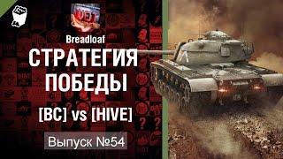 World of Tanks Стратегия Победы, Глобальная карта BC vs HIVE, Перевал