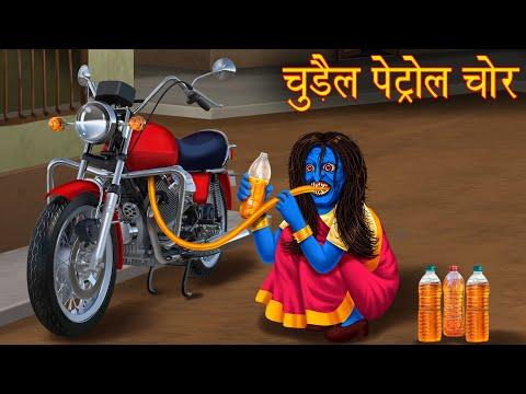 चुड़ैल पेट्रोल चोर | Female Petrol Thief | Hindi Kahaniya | Chudail Ki Kahaniya | Stories in Hindi |