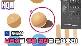[게임원화] 포토샵 브러쉬로 명암 컬러 풀기 | KGA