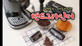 수동 미니 핸드그라인더 쉐프본 커피그라인더 사용영상 장…