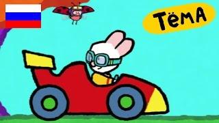 Рисунки Тёмы : Нарисуй машинку!  Обучающий мультфильм для детей