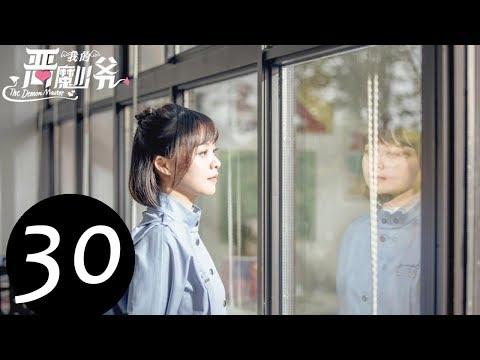 【ENG SUB】《我的恶魔少爷 The Demon Master》EP30——主演:贾征宇,余心恬 ,文生 ,丁笑滢