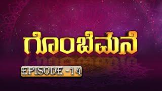 GombeMane - Episode -14 | 07th July 2020 | Siri Kannada TV Serial | Kannada Serial |