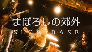 まぼろしの郊外 / SLOW BASE   (2019.12.20  Live at Shibuya HOME  『tossed coin ~supported by Eggs~』)