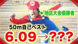 【検証】陸上部がアニメ&ゲームキャラの走り方を本気で真似たらどれだけ速くなる? ナルト走り 検索動画 7