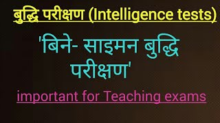 DSSSB exam -Intelligence tests important for DSSSB, REET, TET,etc