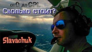 От 0 до CPL... Cколько стоит обучение на пилота в США?