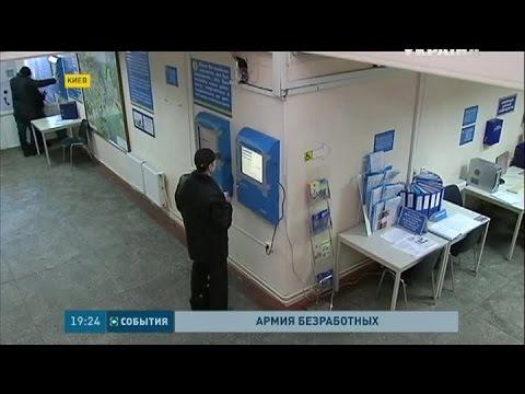 В Украине растёт армия безработных