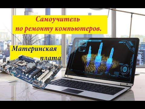 Ремонт компьютера для начинающих, компьютерный мастер своими руками