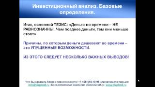 видео аналитика инвестиционных проектов