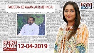 Front Page 12 April 2019 Pakistan Ke Awam Aur Mehngai