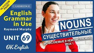 Unit 69 Единственное и множественное число в английском языке (урок 1)
