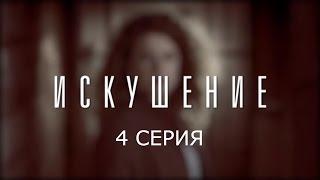 Искушение - 4 серия | Премьера - 2017 - Интер